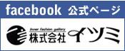 イツミfacebook